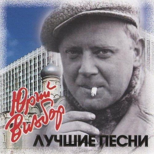 Jurij Vizbor. Luchshie pesni