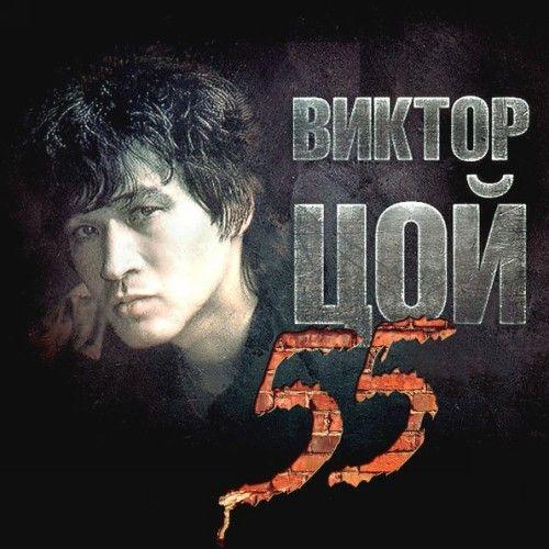 Виктор Цой. 55 (3 CD)