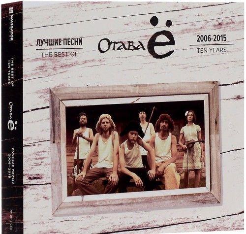 Отава Ё. Лучшие песни 2006-2015 (CD + DVD)