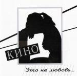 Kino. Eto Ne Ljubov...