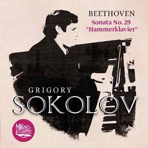 "Grigory Sokolov. Beethoven. Sonata No. 29 ""Hammerklavier"""