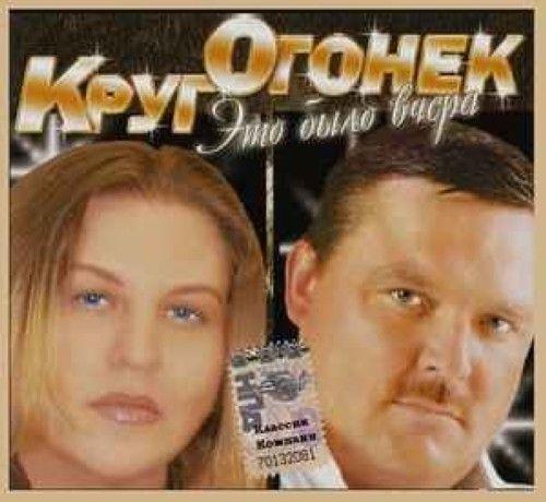 Mikhail Krug, Katja Ogonek. Eto bylo vchera
