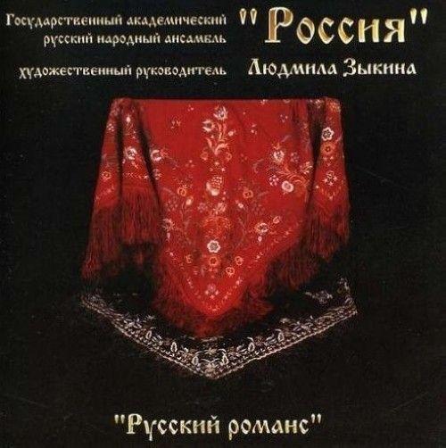 "Russkij romans. Ansambl ""Rossija"", rukovoditel Ljudmila Zykina"