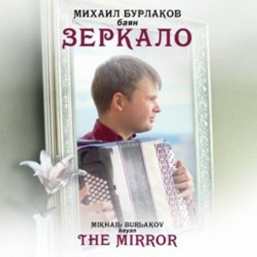 Mikhail Burlakov. Bayan. The Mirror