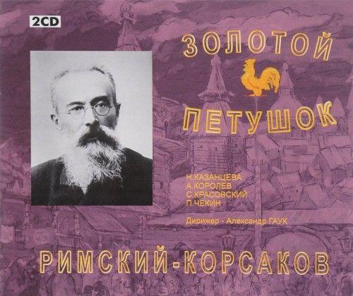 Римский-Корсаков. Золотой петушок (2 CD)