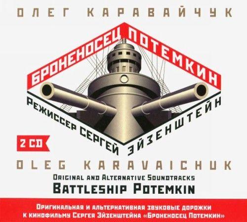 "Oleg Karavaichuk. Music for the movie ""Battleship Potemkin"", director S.M.Eisenstein  (2 CD)"