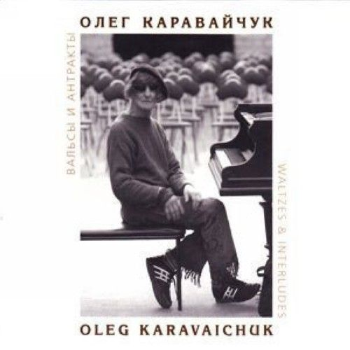 Oleg Karavaichuk. Waltzes and Interludes