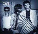 Nol. Gorbushka 1988 (CD + DVD)