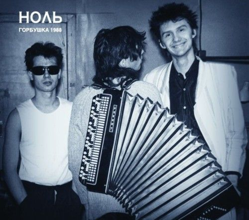 Nol. Gorbushka 1988 (CD + DVD)