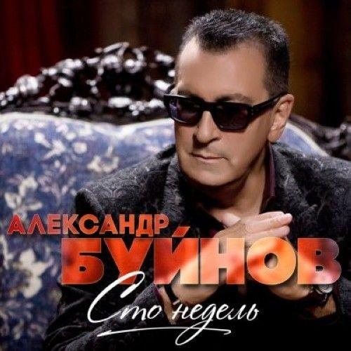 Александр Буйнов. Сто недель