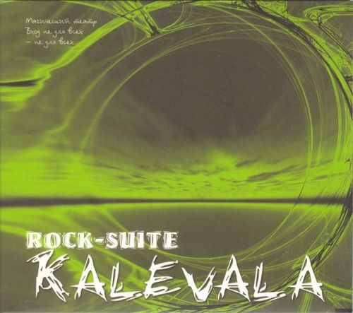 Tribunal. Kalevala. Rock-Suite