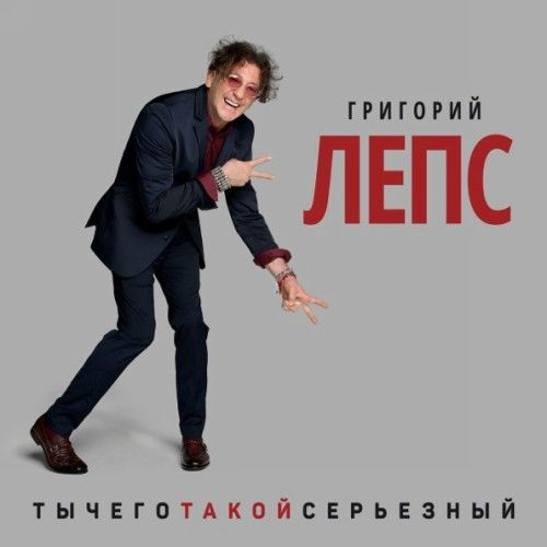 Григорий Лепс. ТыЧегоТакойСерьезный (2 CD)