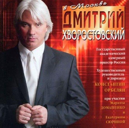 Дмитрий Хворостовский. В Москве