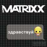 The Matrixx. Zdravstvuj (Gleb Samojlov, ex-Agata Kristi)