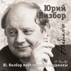 Юрий Визбор. Ю. Визбор поет песни Б. Окуджавы