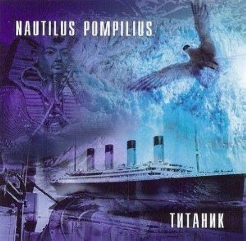 Nautilus Pompilius. Titanik