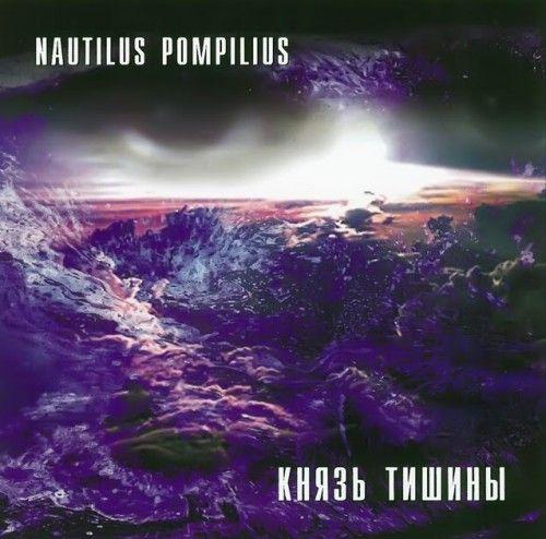 Nautilus Pompilius. Knjaz tishiny