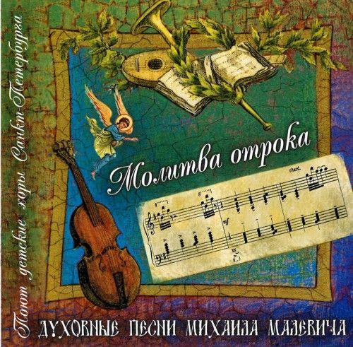 Mikhail Malevich. Molitva otroka: Dukhovnye pesni