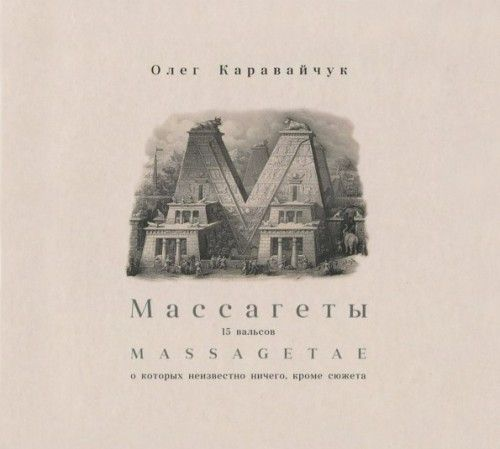 Oleg Karavaichuk. Massagetae. Musagetes. (2CD)