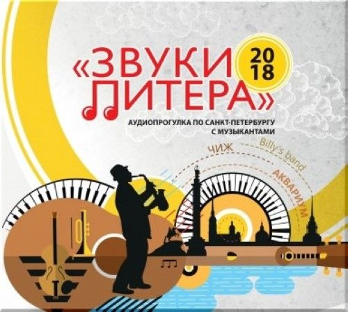 Sounds of St.Petersburg. Audio tour of St. Petersburg with musicians