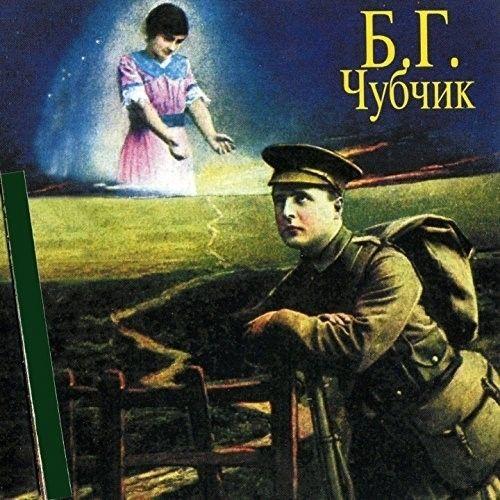 B.G. Chubchik