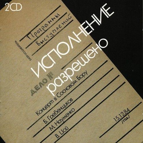 Ispolnenie razresheno. Kontsert v Sosnovom Boru. B.Grebenschikov, M.Naumenko, V.Tsoj