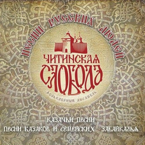 Folklornyj ansambl Chitinskaja Sloboda. Pesni russkikh ljudej. Kazachi pesni / Pesni kazakov i semejskikh Zabajkalja 2CD