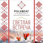 FolkBeat. The Joyful Meeting