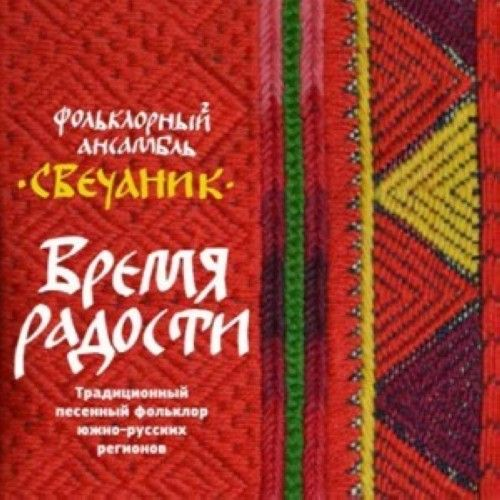 Folk Ensemble Svechanik. Time for joy. Folk songs of southern and central regions of Russia 2CD