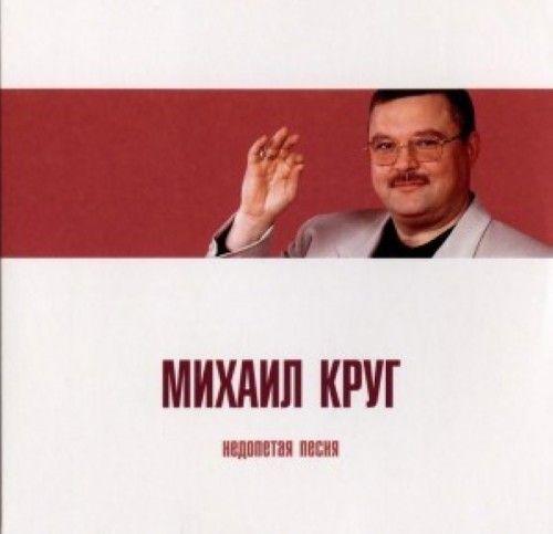 Mikhail Krug.  Nedopetaja pesnja