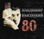 Владимир Высоцкий. 80. (3 CD)