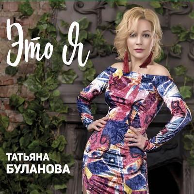 Татьяна Буланова. Это я