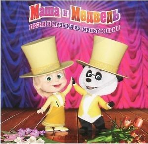 Masha and the Bear. Songs and music from the cartoon series