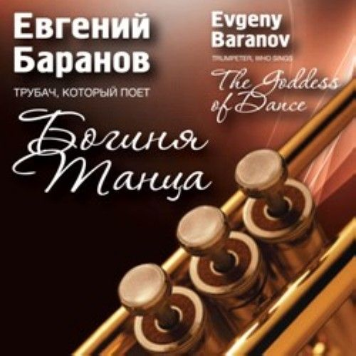 Goddess of Dance. Evgeny Baranov - trumpeter who sings