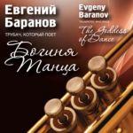 Goddess of Dance. Evgeny Baranov - trumpeter who sings