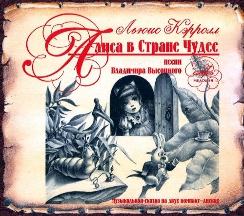 Alice in Wonderland. A musical fairy tale. Lewis Carroll. Vladimir Vysotsky. In Russian (2 CD)