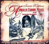 Алиса в Стране Чудес. Музыкальная сказка. Льюис Кэрролл. Владимир Высоцкий. (2 CD)