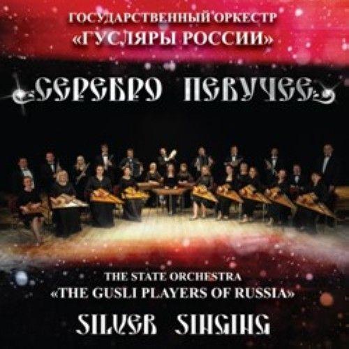 Gosudarstvennyj orkestr Gusljary Rossii. Serebro pevuchee