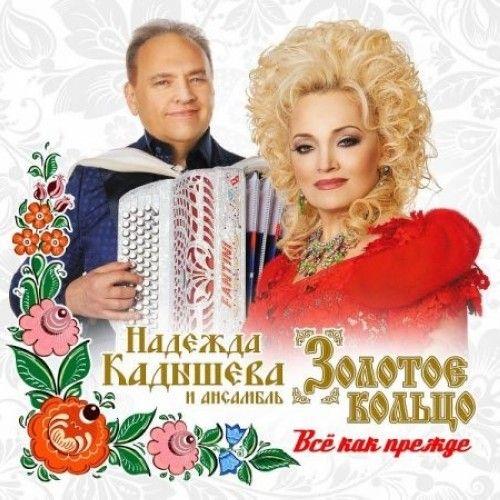 Nadezhda Kadysheva i anambl Zolotoe koltso. Vse kak prezhde