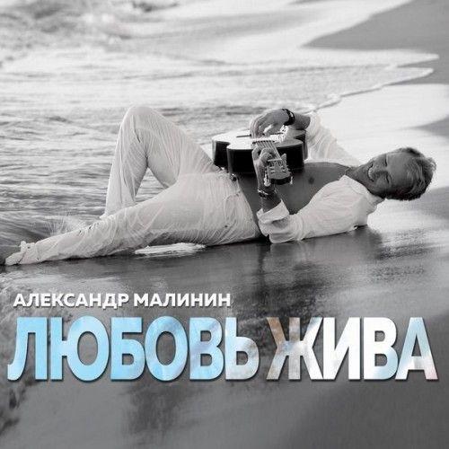 Александр Малинин. Любовь жива