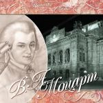 Mozart. Romantic Classic