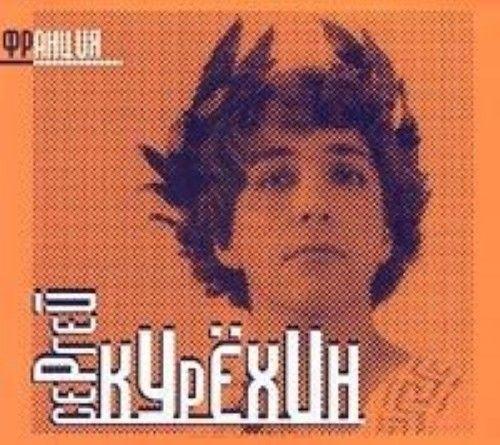 Sergey Kuryokhin/Sergei Kuriokhin. France