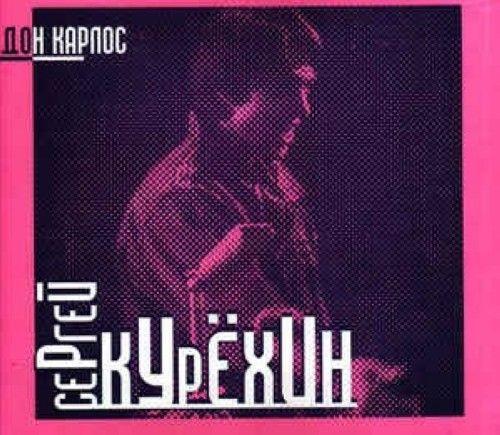 Sergey Kuryokhin/Sergei Kuriokhin. Don Carlos