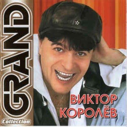 Viktor Korolev. Grand Collection