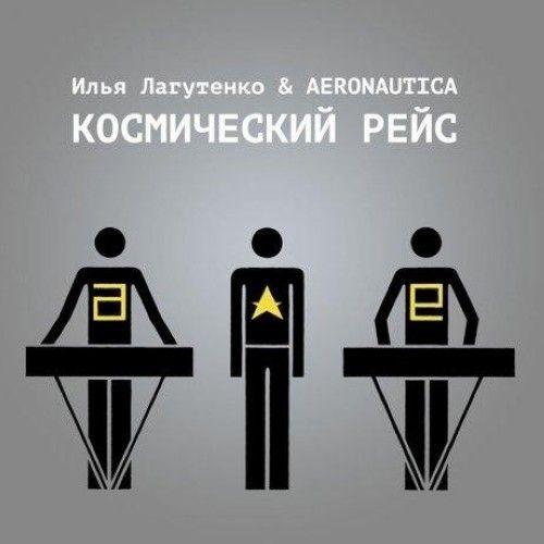 Ilja Lagutenko & Aeronautica. Kosmicheskij rejs
