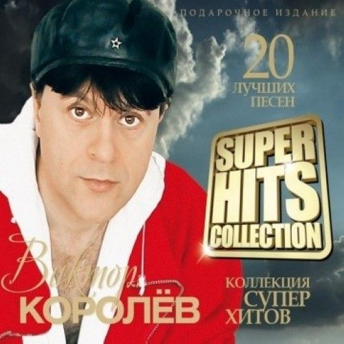 Виктор Королев. Super Hits Collection