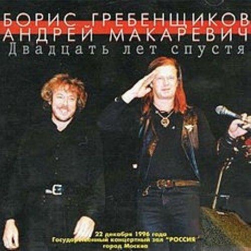 Борис Гребенщиков и Андрей Макаревич. Двадцать лет спустя