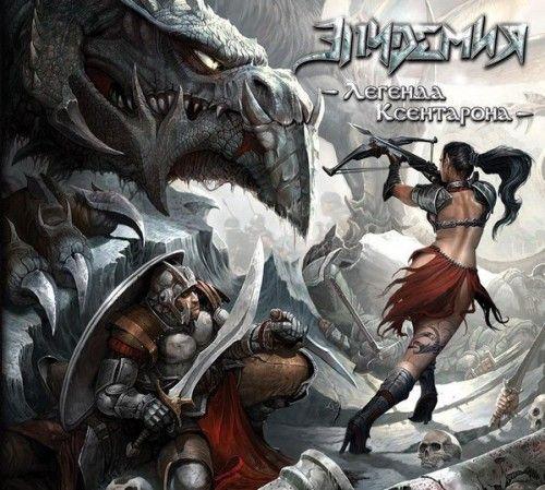 Epidemija. Legenda Ksentarona. Metall-opera (2 CD)