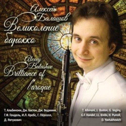 Алексей Балашов. Великолепие барокко. Гобой.