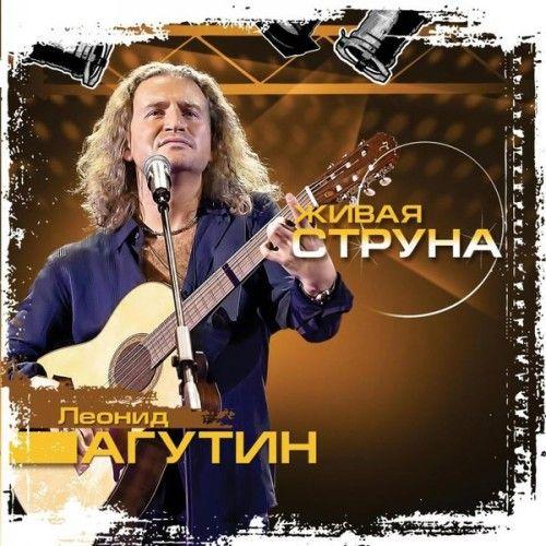 Leonid Agutin. Zhivaja struna